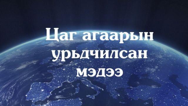 -агаарын-урьдчилсан-мэдээ-720x380-1.jpg